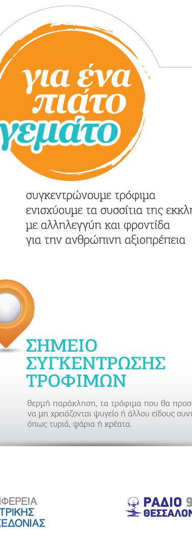GiaEnaPiatoGemato-1 2014.jpg