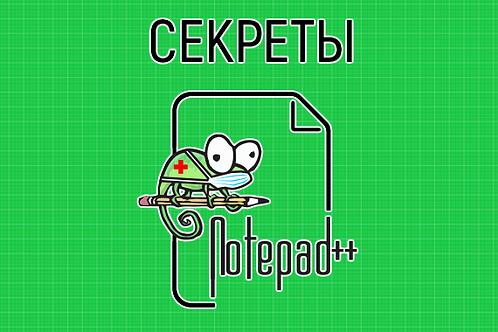Секреты  NOTEPAD ++
