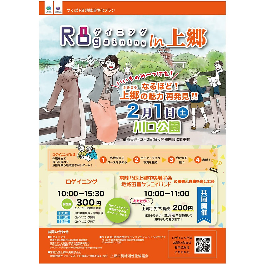R8ロゲイニングin上郷 【地域の魅力を再発見する小旅行】
