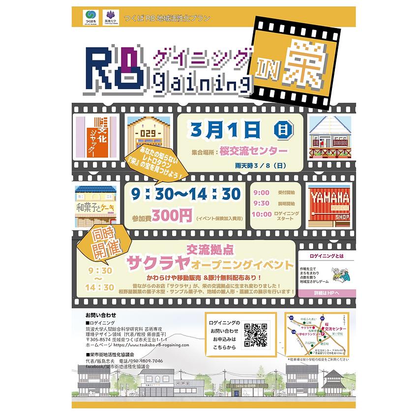 R8ロゲイニングin栄 【レトロタウン栄をロゲイニング】