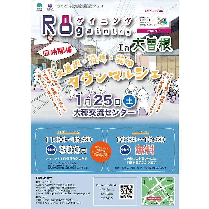 R8ロゲイニングin大曽根 【大曽根・筑穂・花畑 タウンマルシェとロゲイニング】