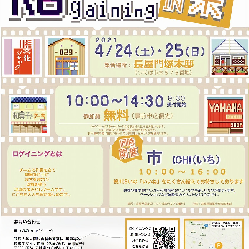 R8ロゲイニングin栄 【レトロタウン栄をロゲイニング】2021/4/25(日)