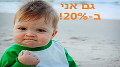 אל תלכו עם העדר! תהיו ה-20%!