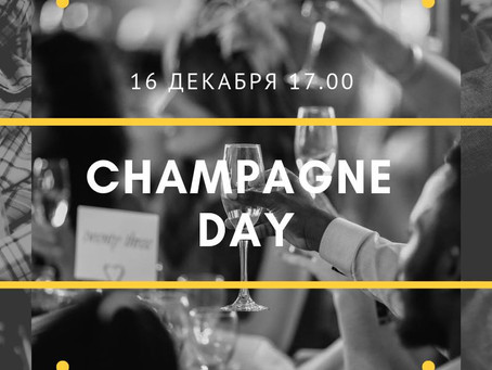 ВС., 16 ДЕК. В 17:00 Шампань против всех: слепая дегустация