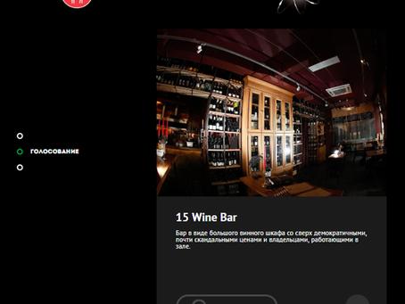 """ссылка для голосования, мы находимся во втором разделе """"винные бары"""": http://bestbarsmskkudago.ru"""
