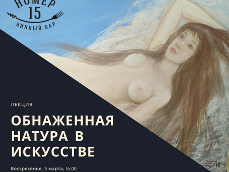 Часто бывает, что собираешься в Пушкинский музей, а потом внезапно оказываешься за столиком Пятнашки