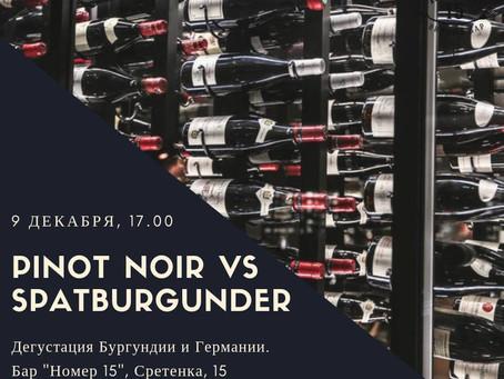 Дегустация Бургундии и Шпетбургундеров, от региональных вин до Премье Крю и Grosses Gewächs