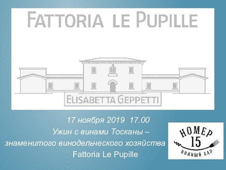 Ужин с винами Fattoria Le Pupille