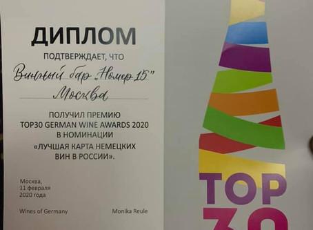 German Wine Award!