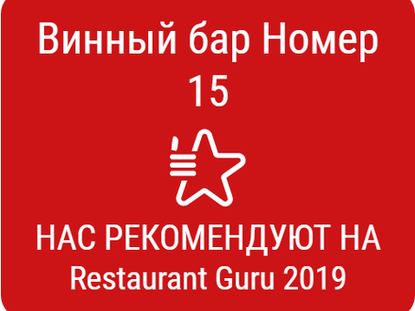 """Номер 15"" RESTAURANT GURU 2019"