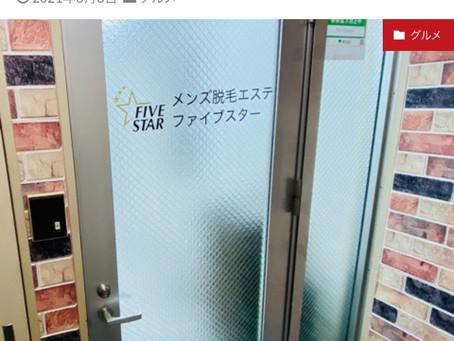 新宿〜御苑〜四谷タウン誌『ジェイジー』公式サイト「ジェイジーWEB」へ掲載していただきました!