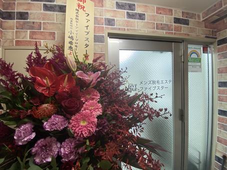 お花をいただきました!!!【オープン記念】