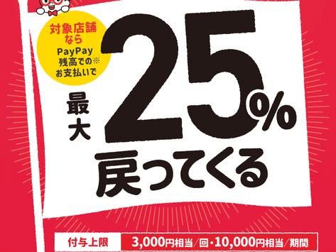 ★PayPayキャンペーン★最大25%キャッシュバック★