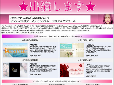 ビューティーワールドジャパン2021★