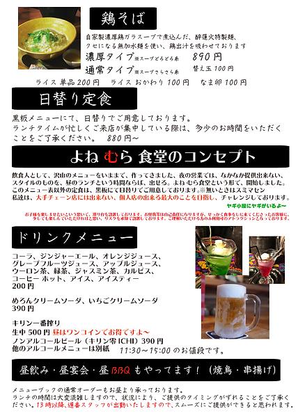 2019-07-01_ランチメニュー -02.png