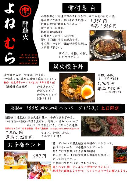 2019-07-01_ランチメニュー -01.png