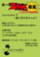 2018-09-25_アルバイト募集_1.png