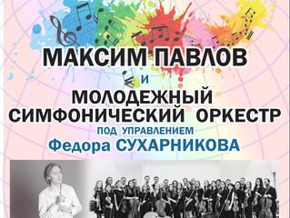 В День музыки должна звучать музыка...