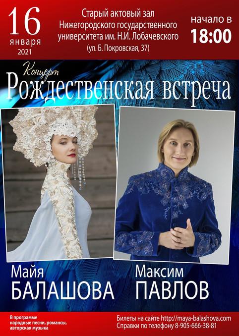 """""""Рождественская встреча"""""""