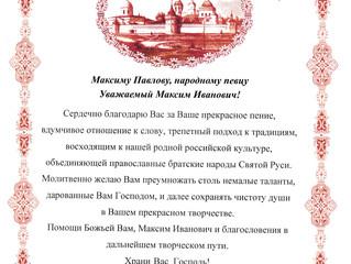 Благодарственное письмо от наместника Московского Данилова Монастыря, Алексия.
