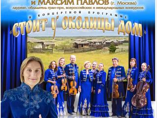 """Концерт с камерным оркестром """"Благовест""""."""
