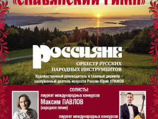 """Славянский гимн"""