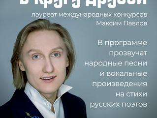 """""""Песня в кругу друзей"""""""