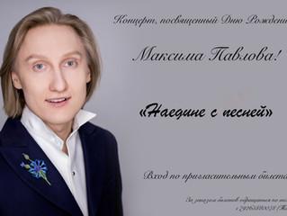 Праздничный концерт ко Дню Рождения Максима Павлова!!!