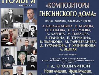 """""""Композиторы Гнесинского дома"""""""