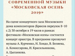 """""""Московская осень 2019"""""""