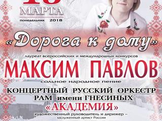 """Программа """"Дорога к дому"""""""