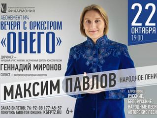 Петрозаводск, встречай!!!