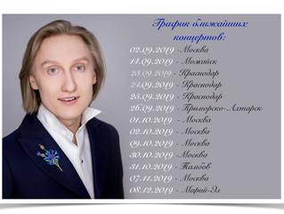 Концерты 2019 - 2020