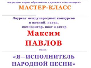 """Мастер-класс """"Я-исполнитель народной песни"""""""