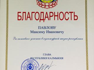 Об объявлении Благодарности Главы Республики Калмыкия!