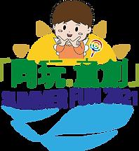 summer fun 2021_logo_1.png