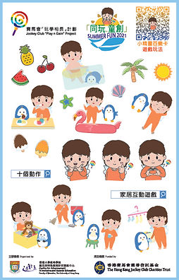 A5 sticker_summer fun 2021_20210611_clea