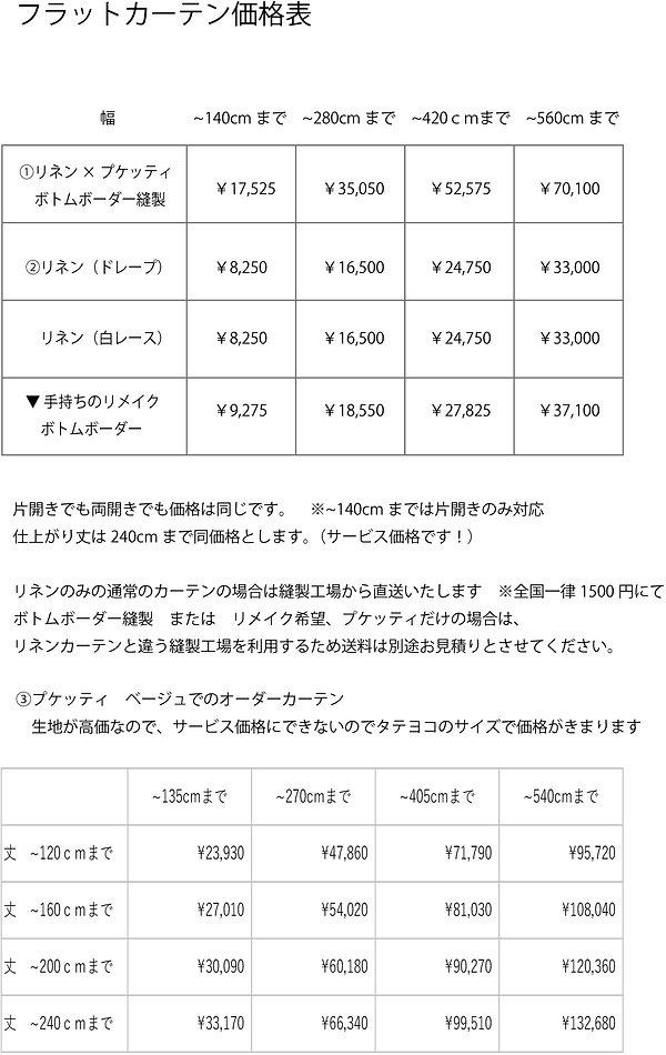 プケッティ価格表.jpg