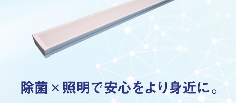 【LED事業部】除菌×照明UV-LIGHTのご紹介!