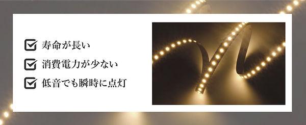 mitsumine_servicepage_led-03.jpg