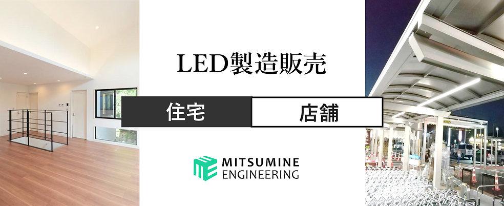 mitsumine_servicepage_led-02.jpg