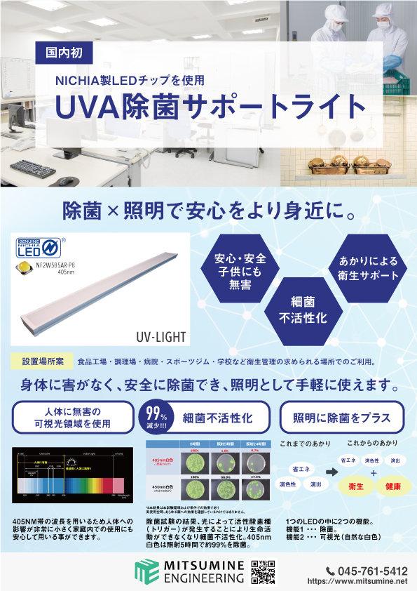 uv_light.jpg