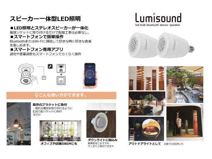 lumisound.jpg