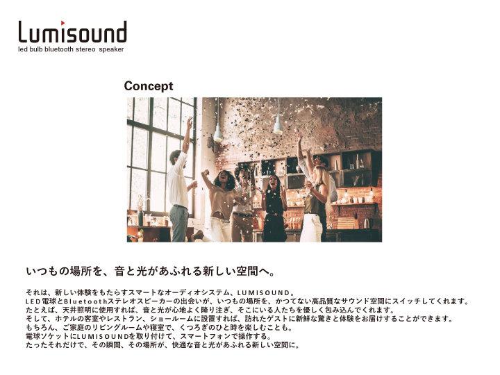 lumisound02.jpg
