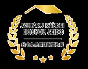 jyutaku_kanseihosyou.png