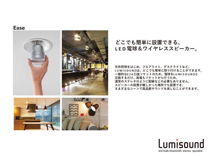 lumisound03.jpg