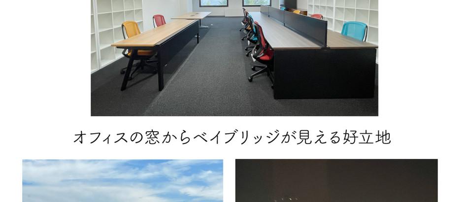 オフィス改修工事のbefore→afterをご紹介