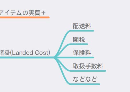 正しい販売管理:NetSuiteで諸掛の基本