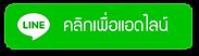 โลโก้ไลน์-png-3.png