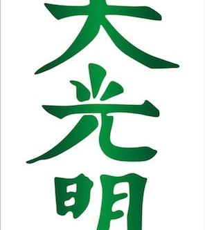 DAI KOMYO - The 4th Symbol in the System of Reiki